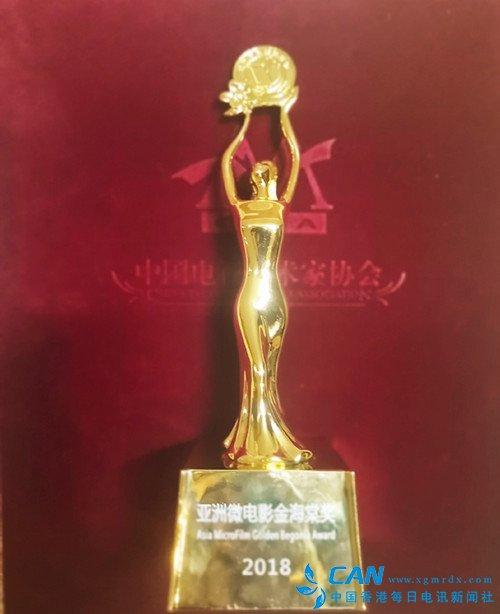 """小演员胡榕娜获得第六届亚洲微电影""""最佳女配角奖"""""""