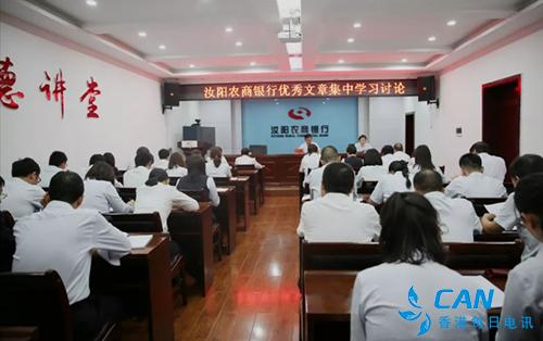 河南汝阳农商银行组织开展优秀文章集中学习讨论